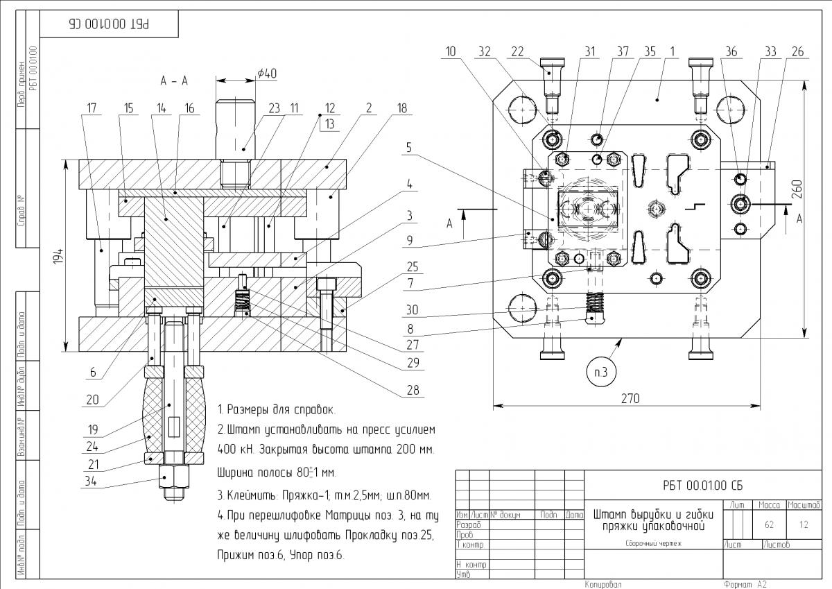 проектирование штамповой оснастки в москве