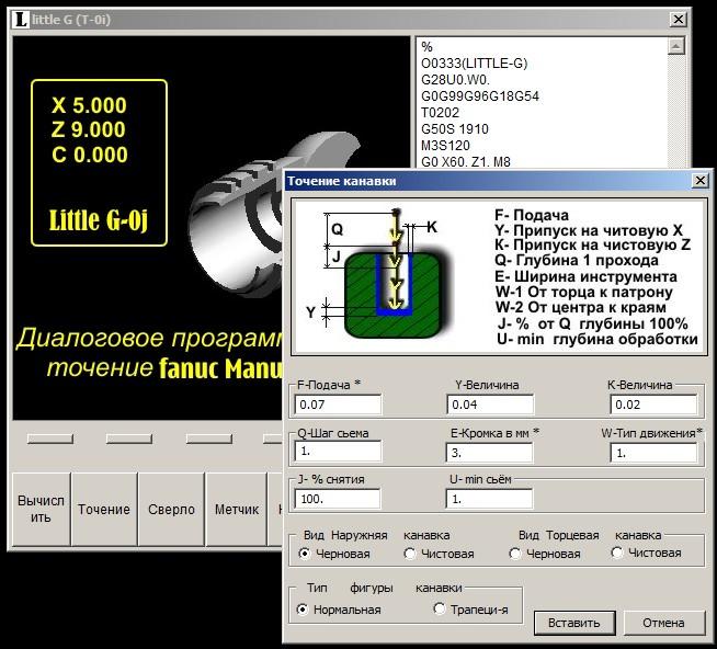 симулятор станка чпу скачать - фото 4