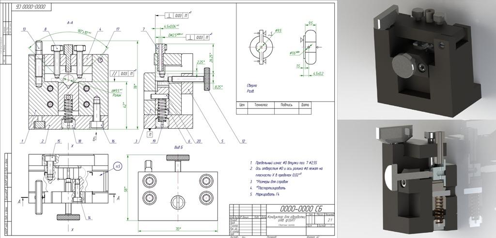проектирование оснастки для сверления отверстий