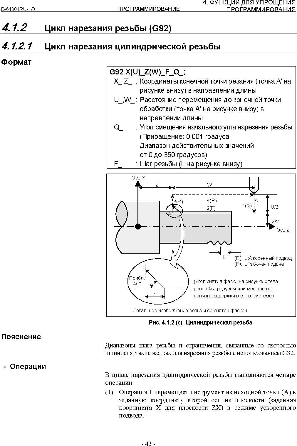 fanuc 0 j-td инструкция