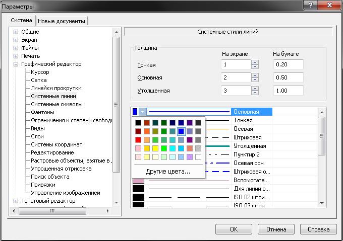Как поменять цвет линии в компасе