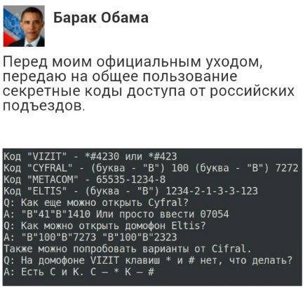 Коды.jpg