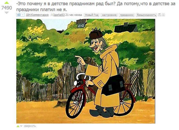 Праздники-Печкин.JPG