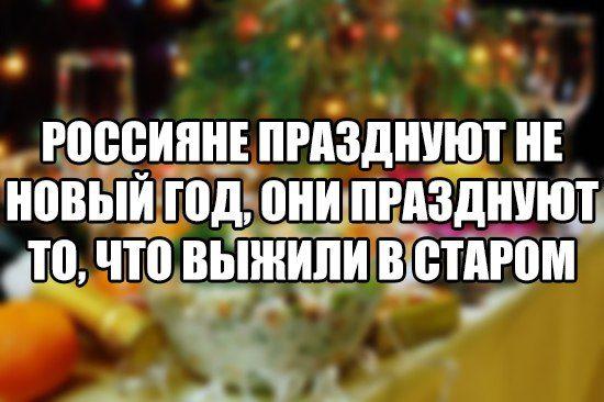 Новый год для россиян.jpg