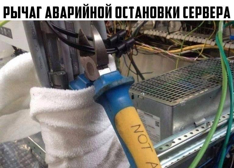 Аварийный стоп сервера.jpg