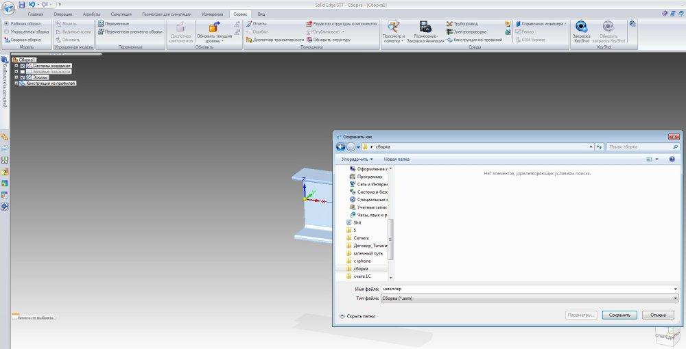 швеллер-сохранение.jpg