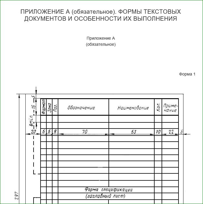 спецификация-1лист.PNG