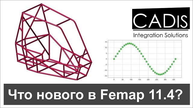 Заголовок Femap114-2.jpg