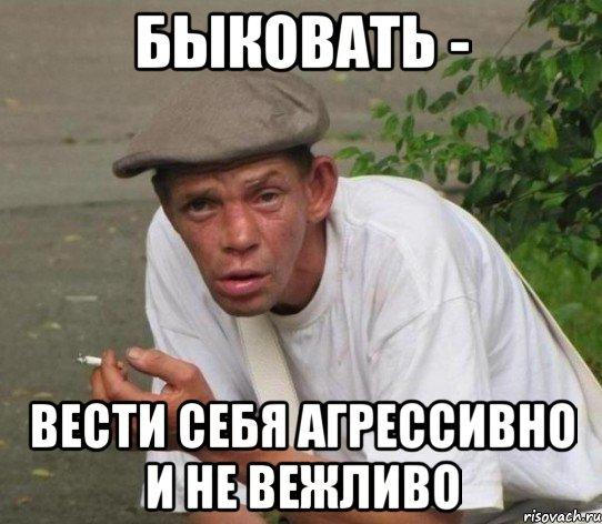 1471261484_bydlo-slovar_28401241_orig_.jpeg