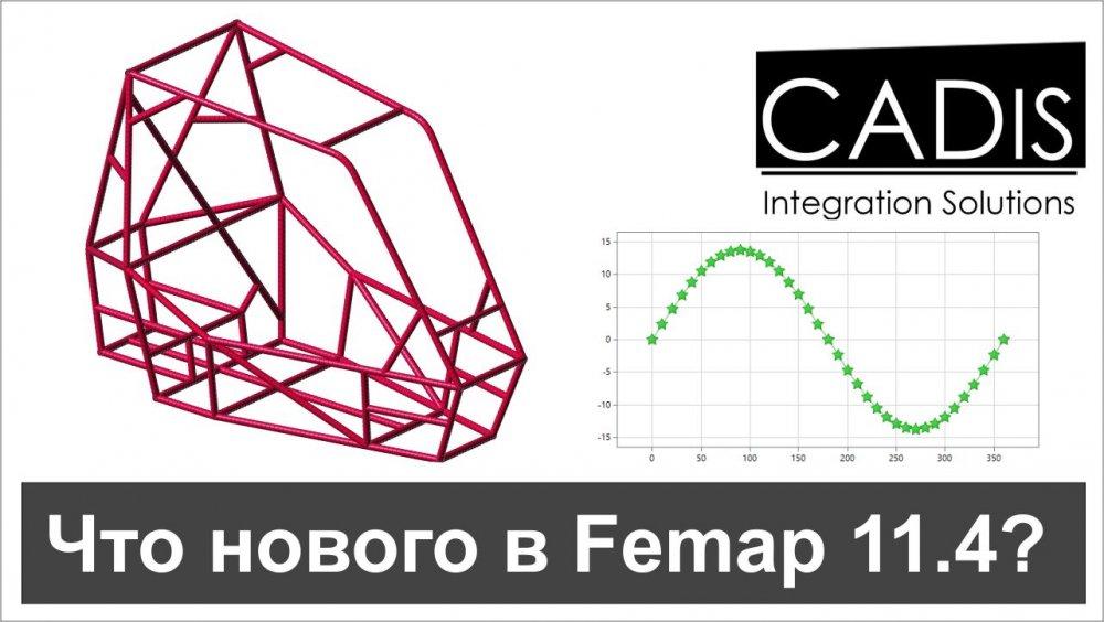 Предпросмотр Femap114.jpg