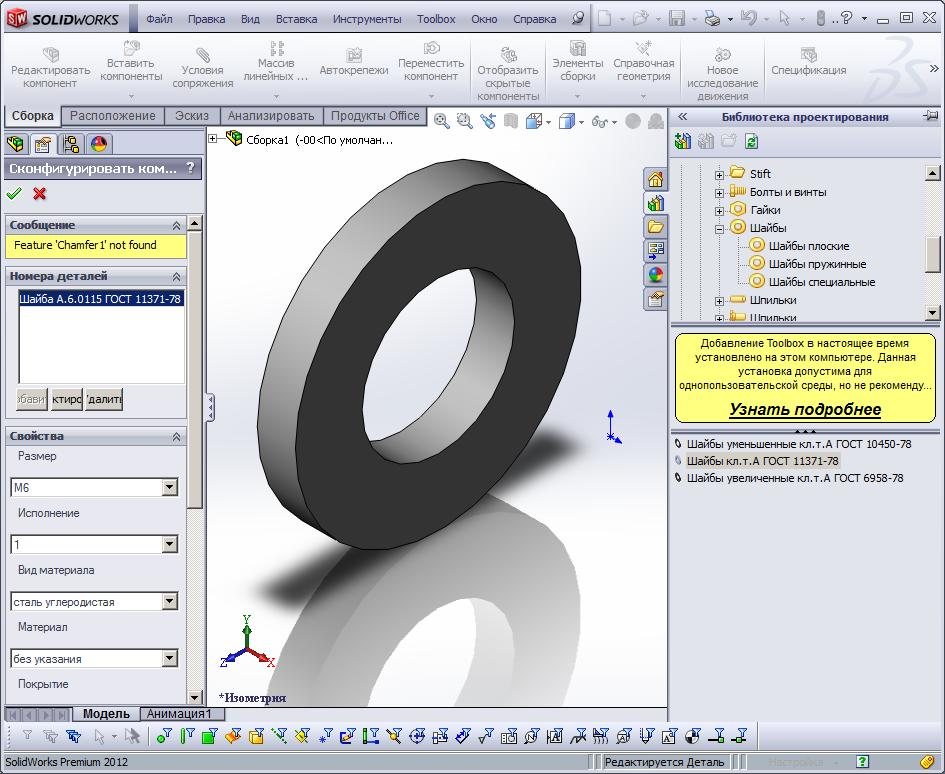 Работа с Toolbox - Страница 12 - SolidWorks - Форум CAD/CAM