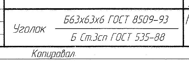 ГОСТ 535.png