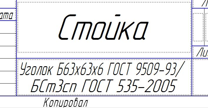 Стойка 535-2005.PNG