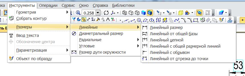 Меню Размеры.png