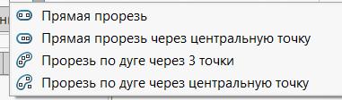 Прорезь.png