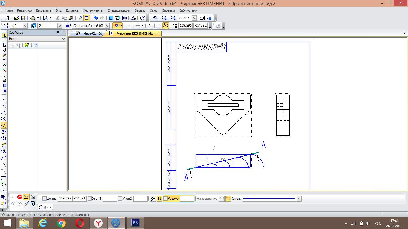 Урок 5. Построение сечений и разрезов на чертежах 27