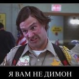 Дмитрий И