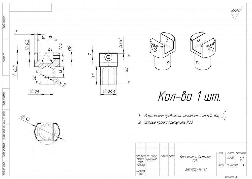 Кронштейн верхний Т2С.jpg