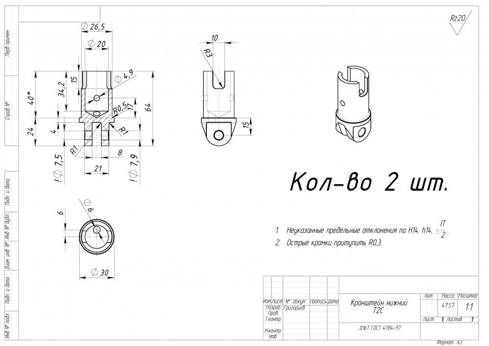 Кронштейн нижний Т2С.jpg