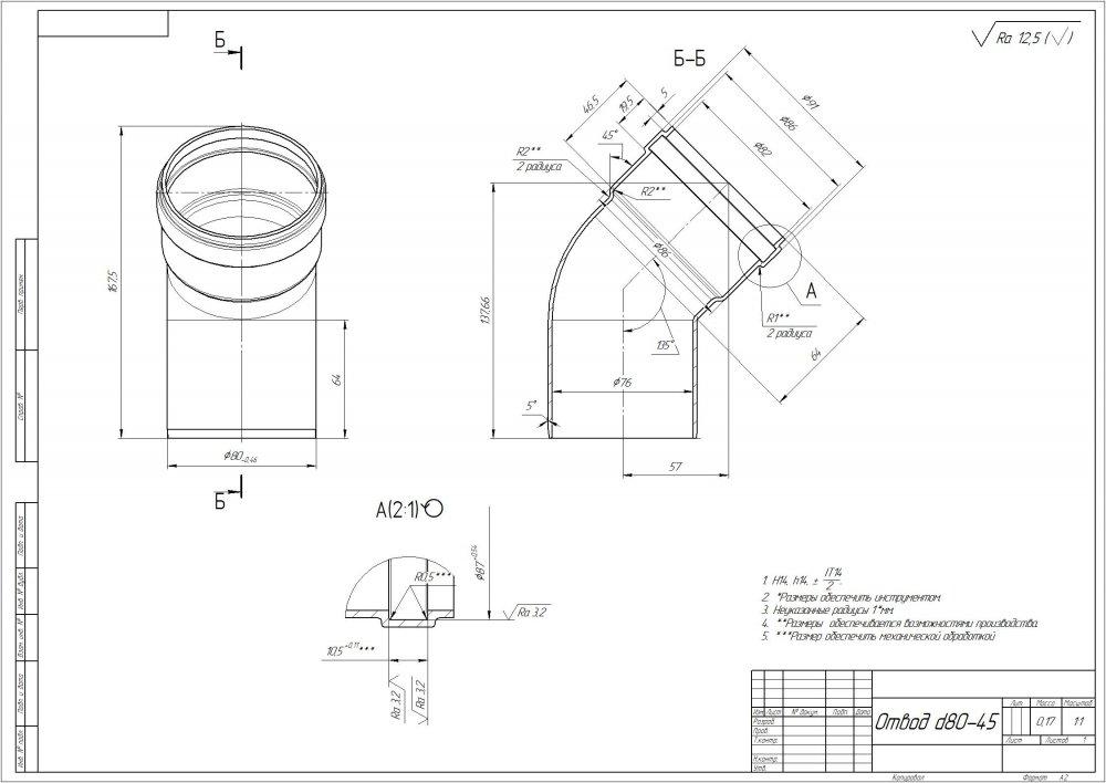 Колено с  раструбом d80 45° литой.jpg