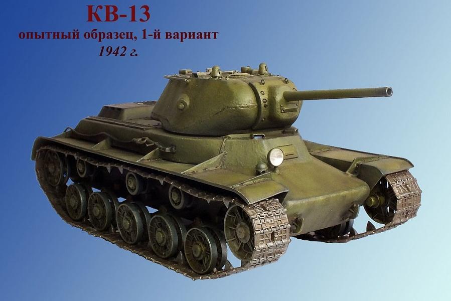 КВ-13.JPG