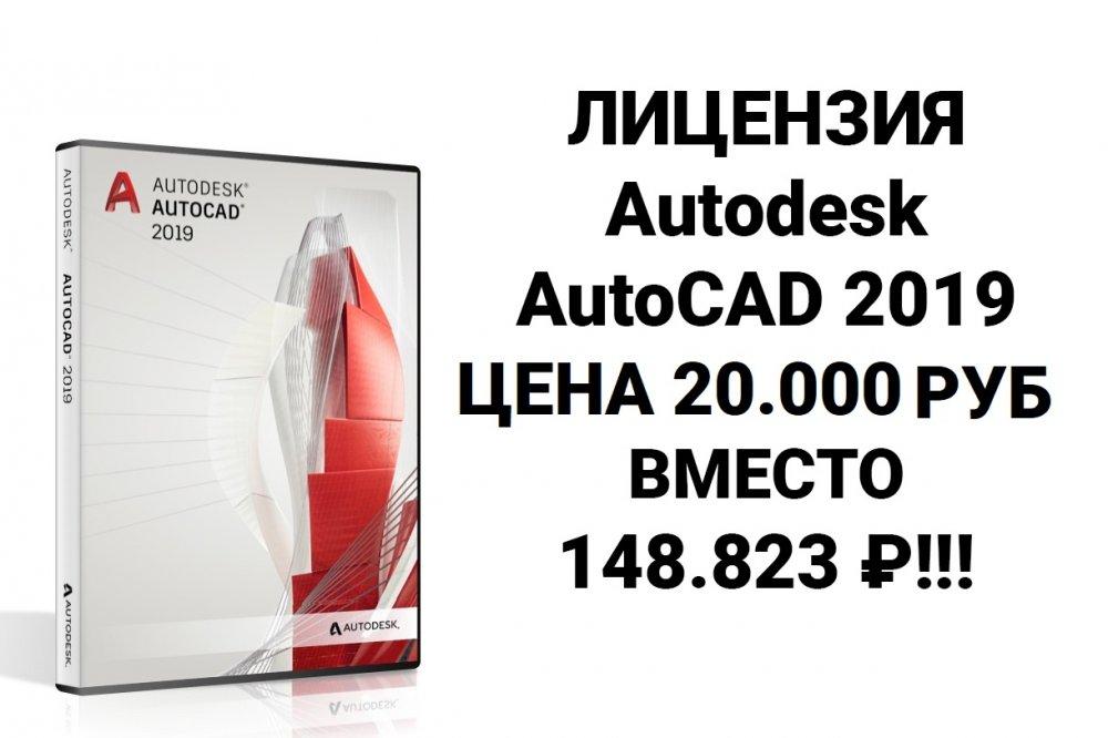 autocad-2019.jpg