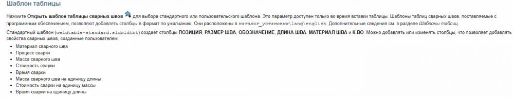 сварка.png