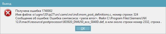 ошибка пост.png