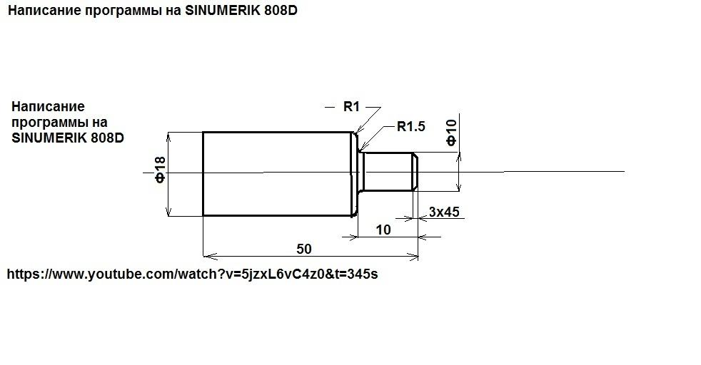 Написание программы на SINUMERIK 808D.jpg