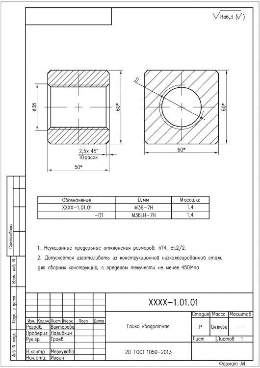 ХХХХ-1.01.01.jpg