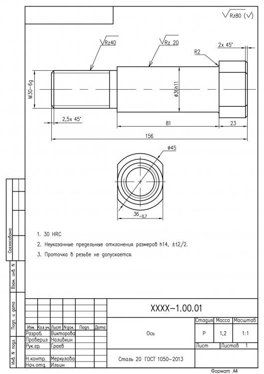 ХХХХ-1.00.01.jpg
