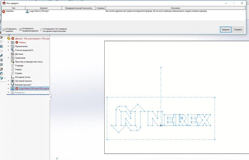 Forming tools - LOGO - error.JPG