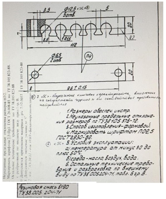 04. Уплотнитель трубопроводов.jpg