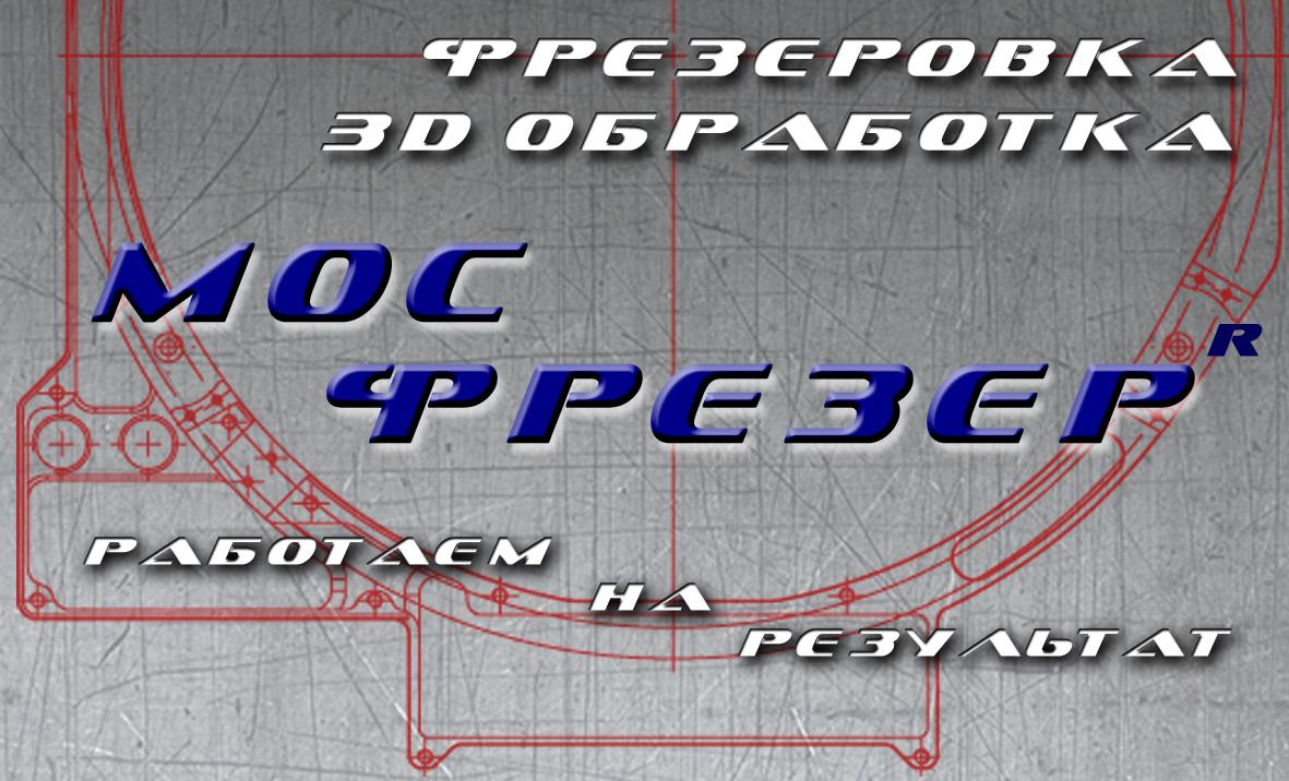 3d-фрезеровка-гравировка Мосфрезер