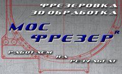 mosfrezer.ru