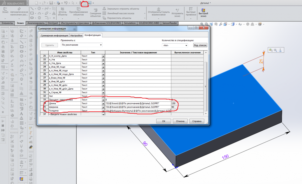 download sp5 solidworks 2012 34