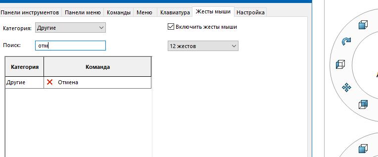 5ca716140a262_mousegestures-.PNG.f1392a0993e6e281c472c8d156ef4ecc.PNG