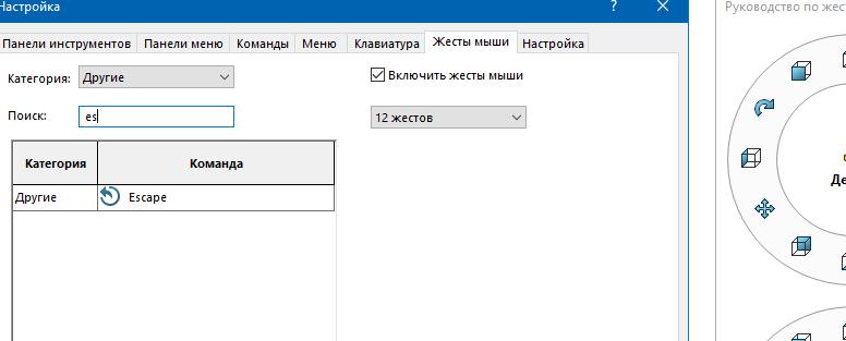 5ca716191f492_mousegestures-escape.PNG.16e2ab7e046bf1b3a30318108a483fb1.PNG
