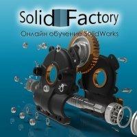 SolidFactory