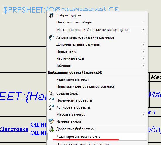 ред_текст_в_окне.png