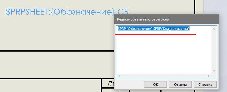 ред_текст_в_окне2.png