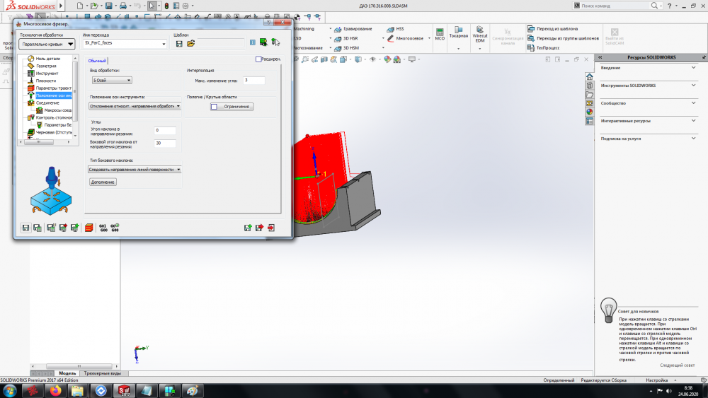 SolidCam GS650.png