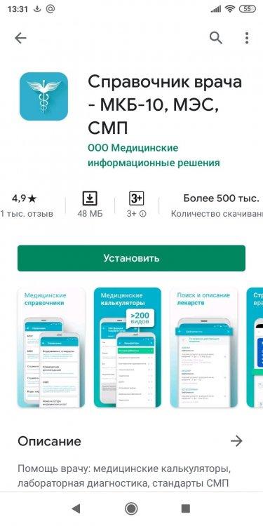 Screenshot_2020-08-15-13-31-46-667_com.android.vending.jpg