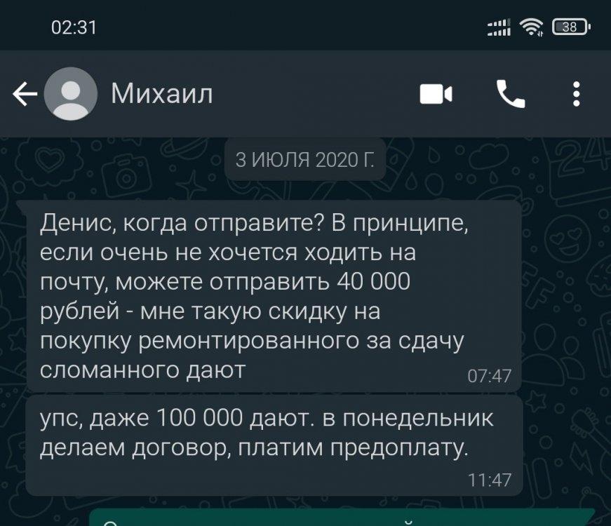 Screenshot_2020-08-30-02-31-20-257_com.whatsapp-01.jpeg