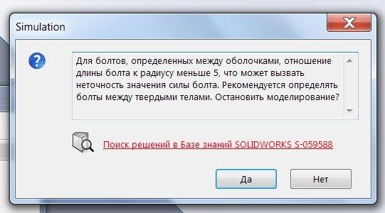 2020-10-28 16_12_54-SOLIDWORKS Premium 2020 SP4.0 - [оболочка с кррепежем _].jpg