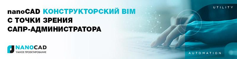 800x200_konstr-bim.jpg