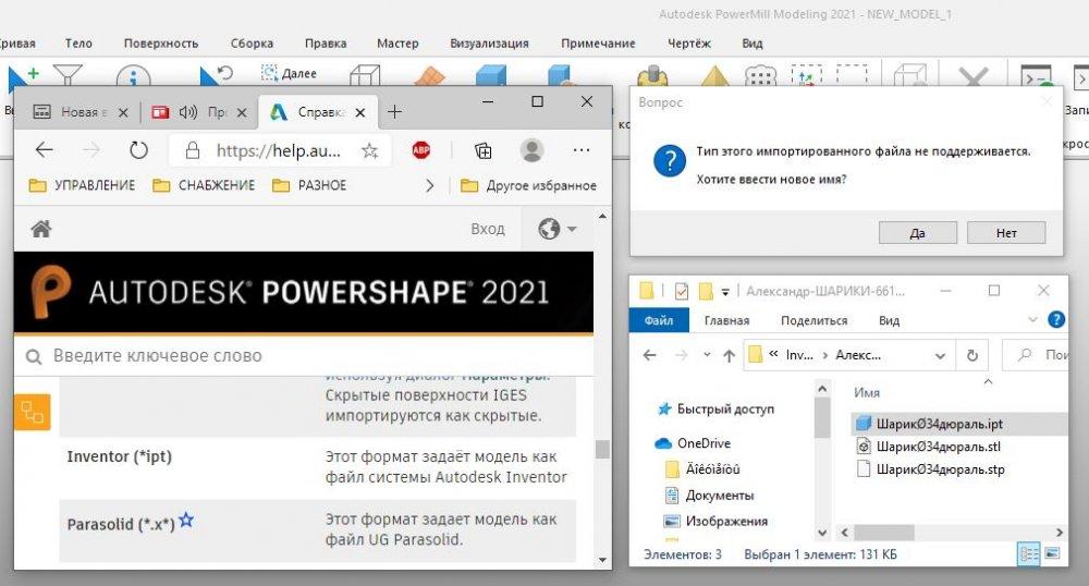 ИмпортPowerShape2021.JPG
