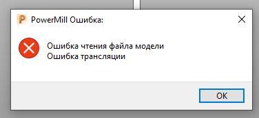 ОшибкаТрансляцииПовермил.JPG