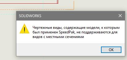 SpeedPak-limits.jpg