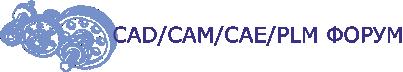Форум CAD/CAM/CAE/PLM
